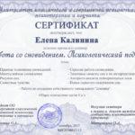 фото Сертификат: Психоанализ в работе со сновидениями