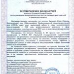 фото Подьверждение полномочий для заклюбчений в гражданских процессах (суде)