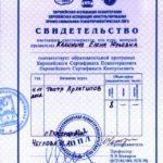 "фото сетификат ОППЛ по методу ""Театр архетипов"""