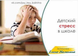 картинка Детский стресс в школе