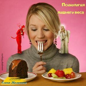 картинка Психология лишнего веса