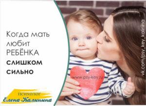 картинка Материнская любовь