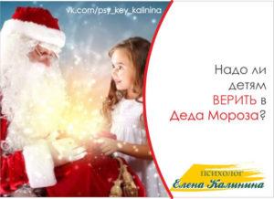 картинка Надо ли детям верить в Деда Мороза