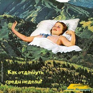 картинка Как отдохнуть среди недели