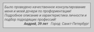 картинка Отзыв Андрея о профориентации