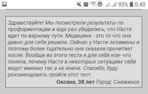 картинка Отзыв Оксаны о профориентации