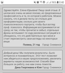 картинка Отзыв Полины о профориентации