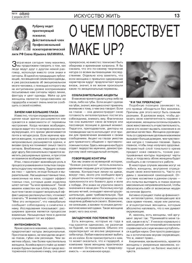 картинка статья психолога О чем говорит макияж