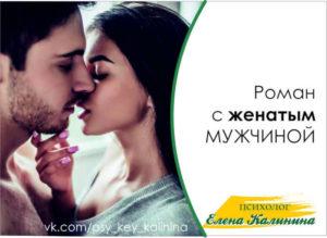 картинка Роман с женатым мужчиной