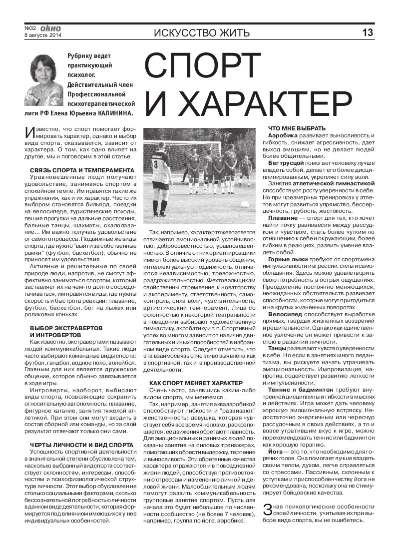 картинка Спорт и характер
