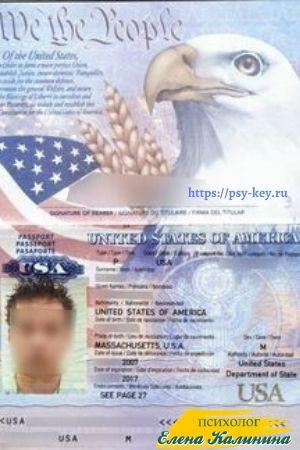 картинка Поддельный паспорт мошенника