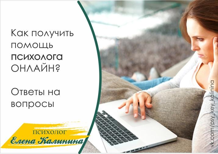 картинка Психолог онлайн
