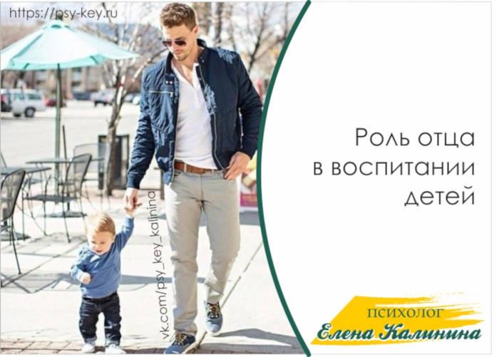 картинка Роль отца в воспитании детей